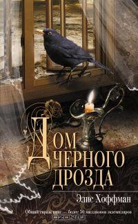 Элис Хоффман - Дом черного дрозда (сборник)