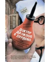 Андрей Шляхов - Доктор Данилов в дурдоме, или Страшная история со счастливым концом