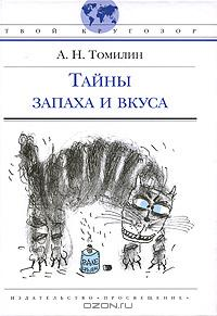 А. Н. Томилин - Тайны запаха и вкуса