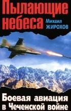 Михаил Жирохов - Пылающие небеса. Боевая авиация в Чеченской войне