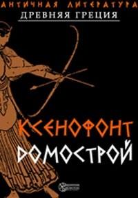 Ксенофонт  - Домострой
