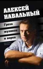 Константин Воронков - Алексей Навальный. Гроза жуликов и воров