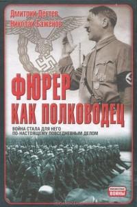 - Фюрер как полководец