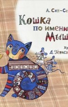 А. Сен-Сеньков - Кошка по имени Мышка