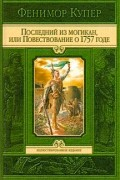 Фенимор Купер - Последний из могикан, или Повествование о 1757 годе