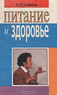 Н. Ф. Сорока - Питание и здоровье
