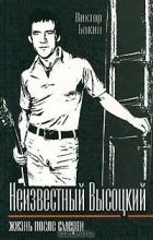 Виктор Бакин - Неизвестный Высоцкий. Жизнь после смерти (сборник)