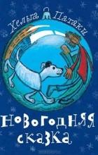 Хельга Патаки - Новогодняя сказка