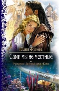 Юлия Жукова - Сами мы не местные