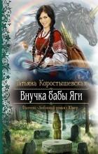 Татьяна Коростышевская - Внучка бабы Яги