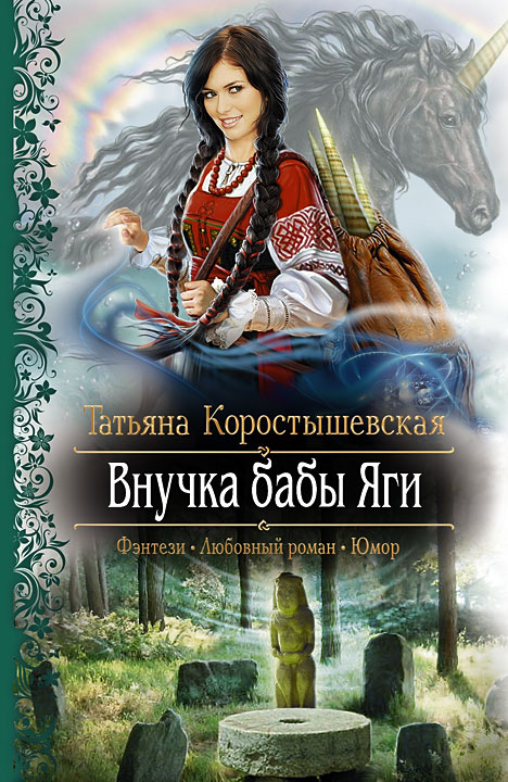 Внучка бабы Яги. Татьяна Коростышевская