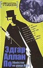 Эдгар Аллан По - Убийство на улице Морг. Рассказы (сборник)
