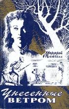 Маргарет Митчелл - Унесенные ветром