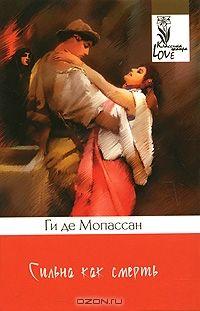 Ги де Мопассан - Сильна как смерть