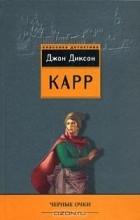 Джон Карр - Черные очки (сборник)