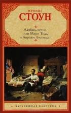 Ирвинг Стоун - Любовь вечна, или Мэри Тодд и Авраам Линкольн