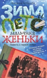Наталья Ковалева - Зима и лето мальчика Женьки