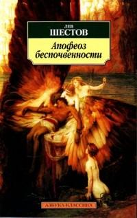 Лев Шестов - Апофеоз беспочвенности. Опыт адогматического мышления