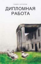 Павел Антипов - Дипломная работа