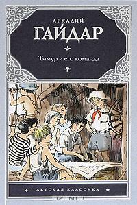 Гайдар Аркадий - Голубая чашка, скачать бесплатно
