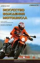Дэвид Хаф - Искусство вождения мотоцикла