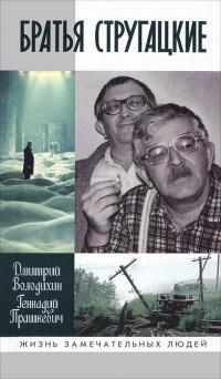 - Братья Стругацкие