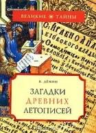В. Демин - Загадки древних летописей