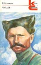 Дмитрий Андреевич Фурманов - Чапаев