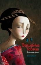 Бенжамен Лакомб - Волшебные бабочки. Старинная сказка