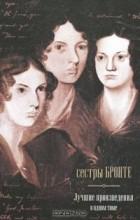 Сёстры Бронте - Сестры Бронте. Лучшие произведения в одном томе (сборник)