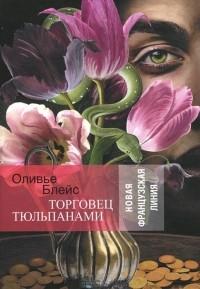 Оливье Блейс - Торговец тюльпанами
