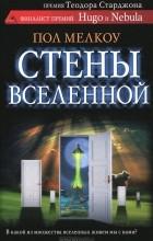 Пол Мелкоу - Стены вселенной