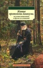 Протопоп Аввакум - Житие протопопа Аввакума, им самим написанное, и другие его сочинения