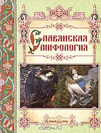 - Славянская мифология