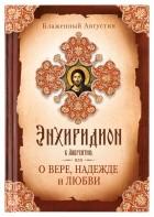 Августин Блаженный - Энхиридион к Лаврентию, или О вере, надежде и любви