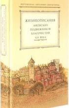 Иеромонах Антоний Святогорец - Жизнеописание Афонских подвижников благочестия XIX века