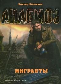 Виктор Косенков - Анабиоз. Мигранты