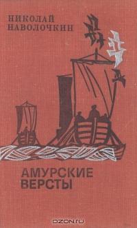 Николай Наволочкин - Амурские версты