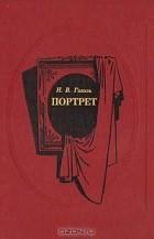 Н. В. Гоголь - Портрет