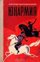 Григорий Мирошниченко - Юнармия