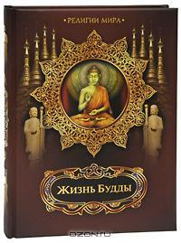 - Жизнь Будды