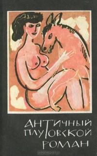 - Античный плутовской роман (сборник)