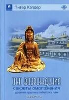 Питер Кэлдер - Око возрождения. Древняя практика тибетских лам. Секреты омоложения