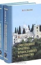 Н. Е. Пестов - Современная практика православного благочестия (комплект из 2 книг)