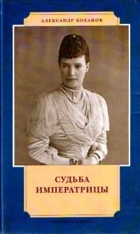 Александр Боханов - Судьба императрицы