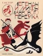 Г. Остер - Легенды и мифы Лаврового переулка (сборник)