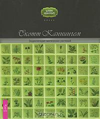 Скотт Каннингем - Энциклопедия магических растений