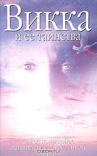 Скотт Каннингем - Викка и ее таинства. Самое популярное направление современной магии