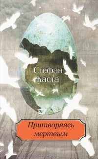 Стефан Каста - Притворяясь мертвым