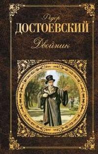 Фёдор Достоевский - Двойник (сборник)